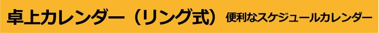 卓上カレンダー(リング式)