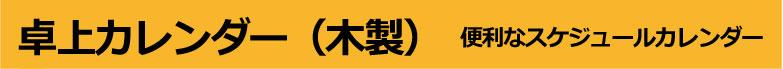 卓上カレンダー(木製)