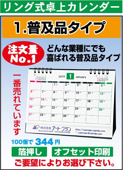 リング式卓上カレンダー(普及品)