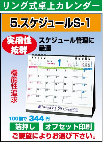 リング卓上カレンダー(S-1)