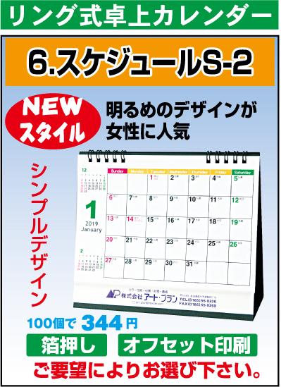 リング卓上カレンダー(S-2)