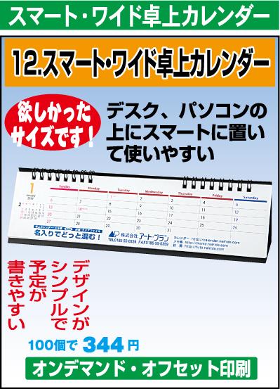 スマート・ワイド卓上カレンダー