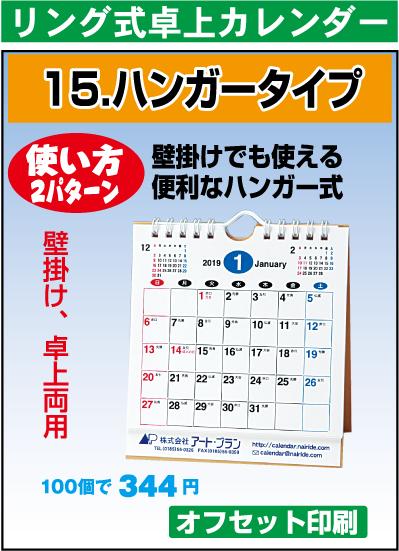 リング式カレンダー(ハンガータイプ)