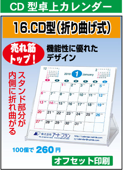 16.CD型(折り曲げ式)