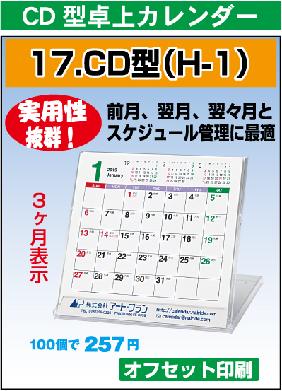17.CD型(H-1)