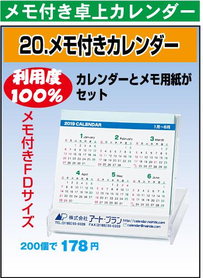 20.メモ付きカレンダー