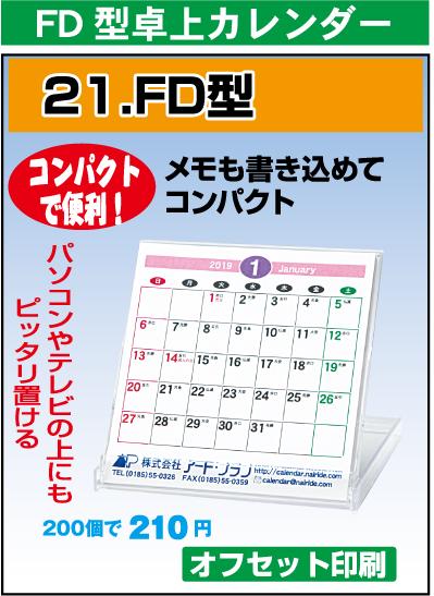 21.FD型