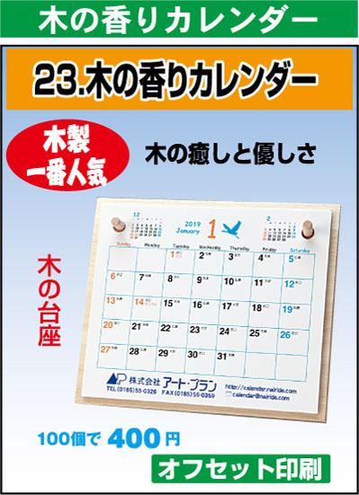23.木の香りカレンダー