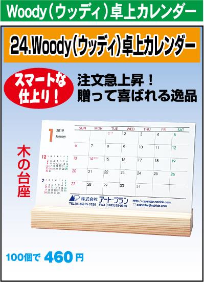24.Woody(ウッディ)卓上カレンダー