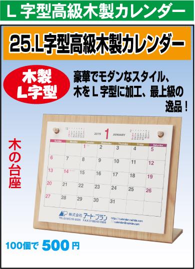 25.L字型高級木製カレンダー