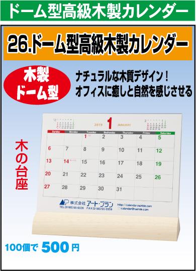 26.ドーム型高級木製カレンダー