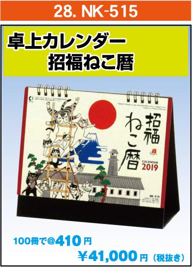 28.NK-515:卓上カレンダー招福ねこ暦