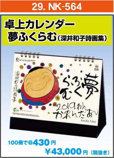 29.NK-564:卓上カレンダー夢ふくらむ(深井和子詩画集)