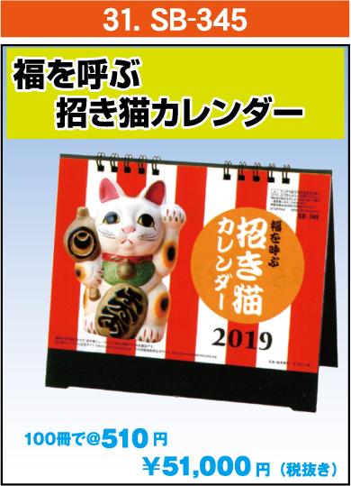 31.SB-345:福を呼ぶ招き猫カレンダー