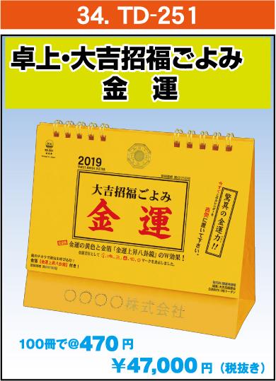 34.TD-251:卓上・大吉招福ごよみ 金運