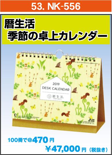 53.NK-556:暦生活 季節の卓上カレンダー