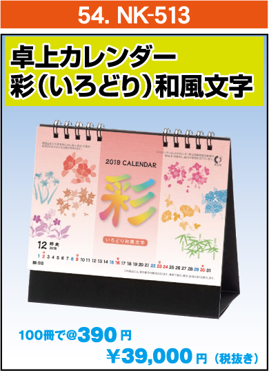 54.NK-513:卓上カレンダー 彩(いろどり)和風文字