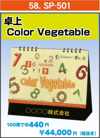 58.SP-501:卓上 Color Vegetable