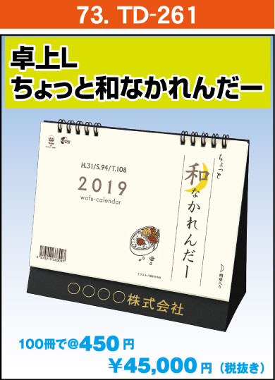 TD-261:卓上L ちょっと和なカレンダー