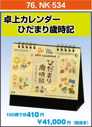 76.NK-534:卓上カレンダー ひだまり歳時記