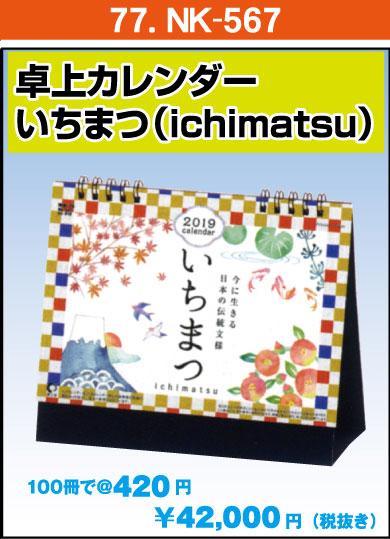 77.NK-567:卓上カレンダー いちまつ(ichimatsu)