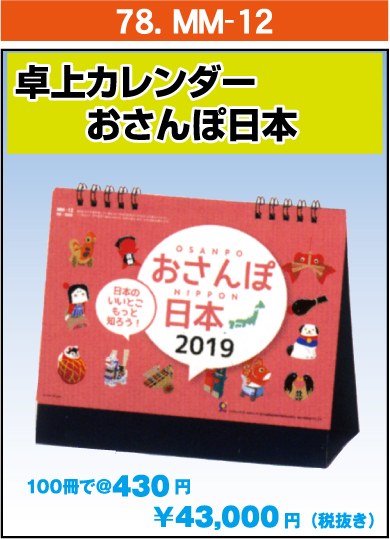 78.MM-12:卓上カレンダー おさんぽ日本