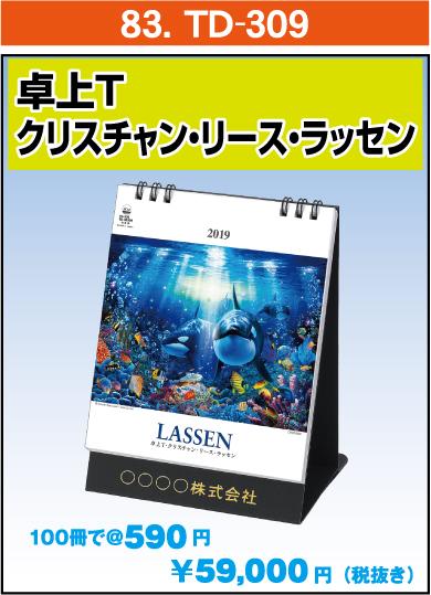 83.TD-309:卓上T クリスチャン・リース・ラッセン