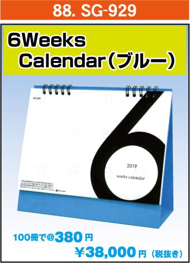 88.SG-929:6Weeks Calendar(ブルー)