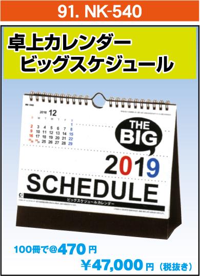91.NK-540:卓上カレンダー ビッグスケジュール