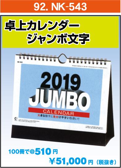 92.NK-543:卓上カレンダー ジャンボ文字