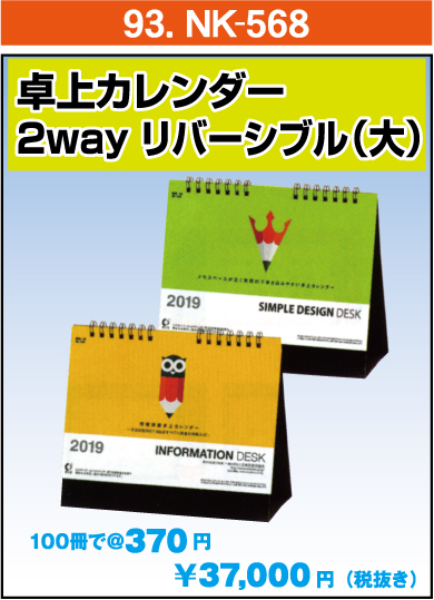 93.NK-568:卓上カレンダー 2way リバーシブル(大)