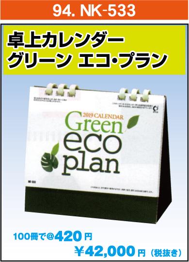 94.NK-533:卓上カレンダー グリーン エコ・プラン