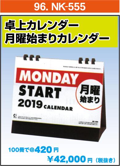 96.NK-555:卓上カレンダー 月曜始まりカレンダー