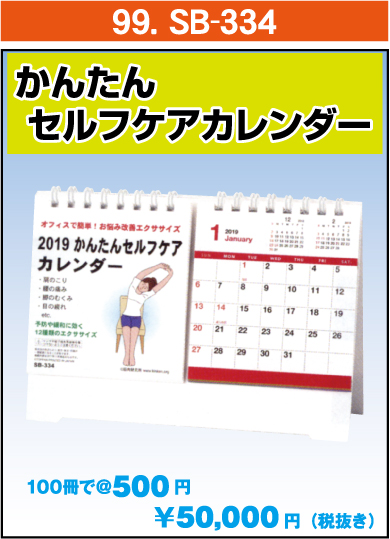 99.SB-334:かんたん セルフケアカレンダー