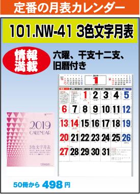 101.NW-41:3色文字月表