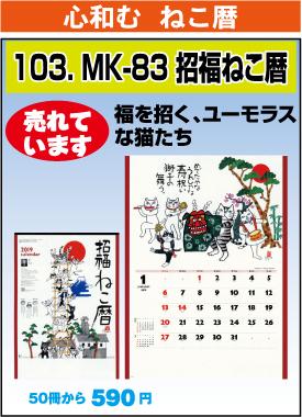 103.MK-83:招福ねこ暦