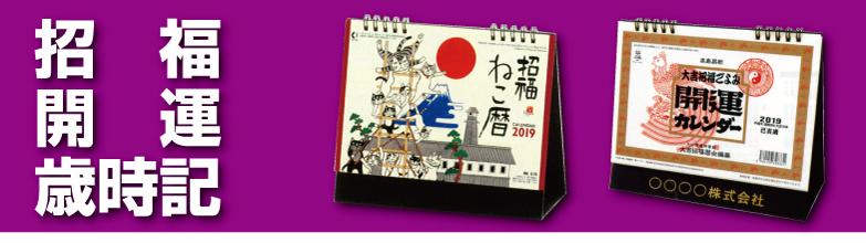 祝福・開運・歳時記(既製品) 卓上カレンダーシリーズ