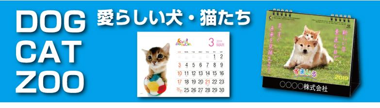 DOG・CAT・ZOO 愛らしい犬・猫たち(既製品) 卓上カレンダーシリーズ 2019年版