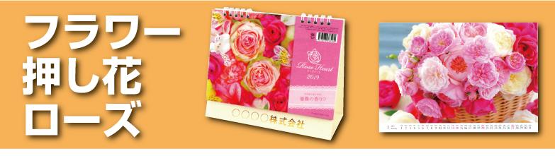 フラワー・押し花・ローズ(既製品)卓上カレンダーシリーズ 2019年版