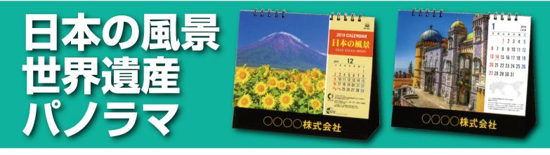 日本の風景・世界遺産・パノラマ(既製品) 卓上カレンダーシリーズ 2019年版