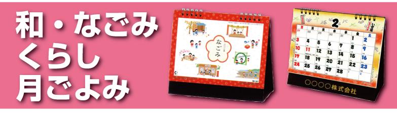 和・なごみ・くらし・月ごよみ(既製品)卓上カレンダーシリーズ 2019年版