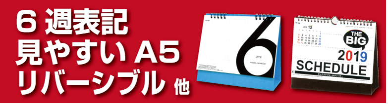 6週表記・見やすいA5・リバーシブル 他(既製品) 卓上カレンダーシリーズ 2019年版
