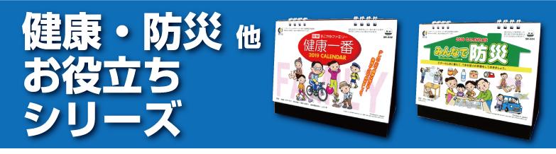 健康・防災 他 お役立ちシリーズ(既製品)卓上カレンダーシリーズ 2019年版