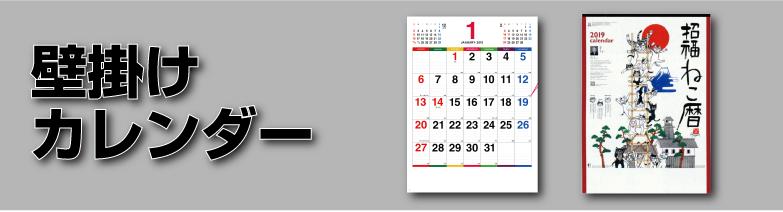 壁掛けカレンダー(既製品)