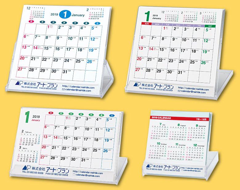 便利なスケジュールカレンダーケース付き式おすすめ