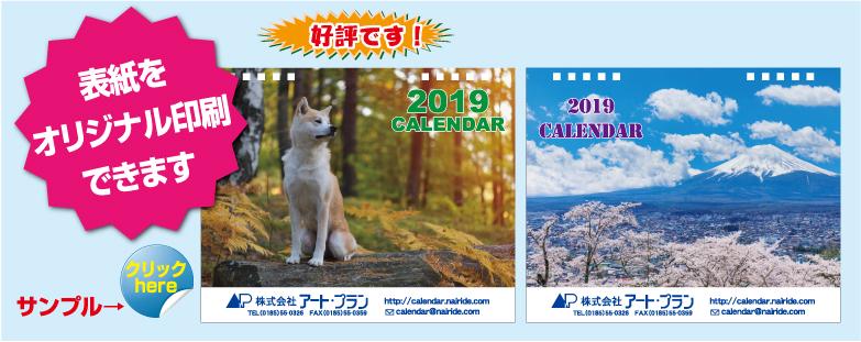 贈って喜ばれる高級木製カレンダー木製おすすめ