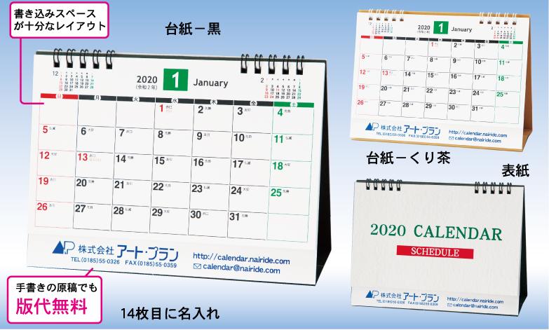1.リング式カレンダー(普及品)