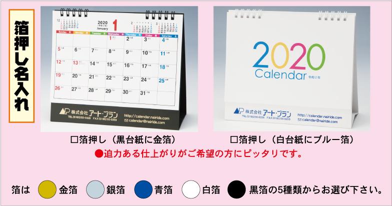 2018年カレンダーを12月の裏面に