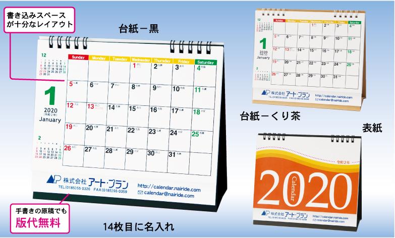 6.リング式カレンダー(S-2)