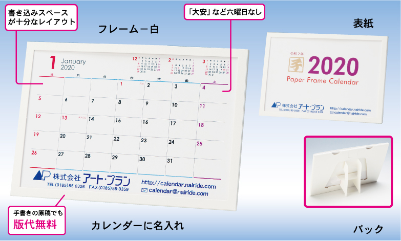 8.リング式カレンダー(ビジネス)
